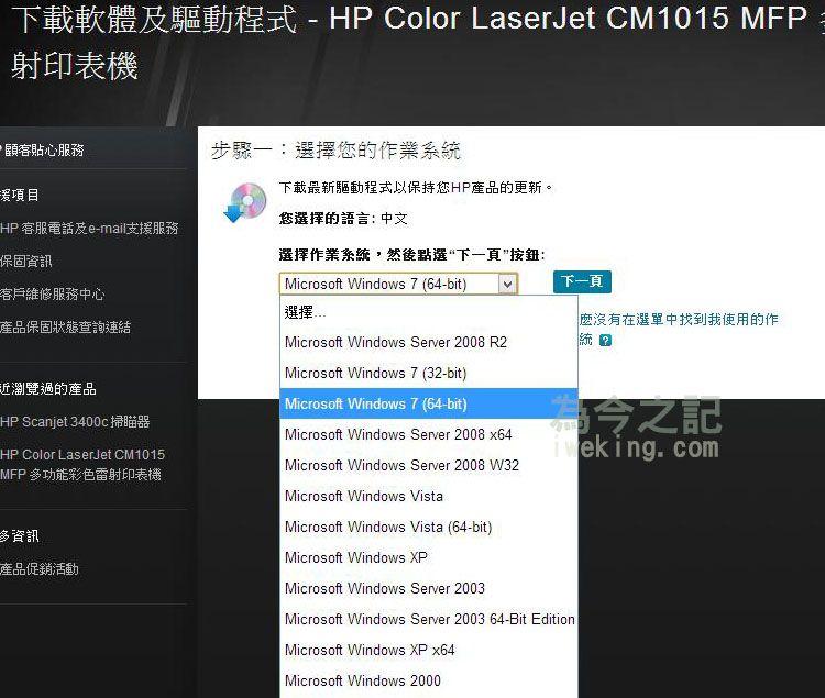 台灣HP台灣官網下載軟體及驅動程式-HP Color LaserJet CM1015 MFP 多功能彩色雷射印表機