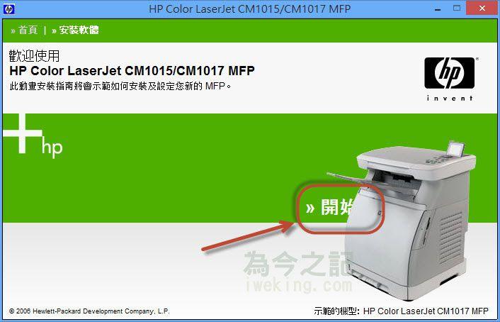 安裝HP印表機軟體