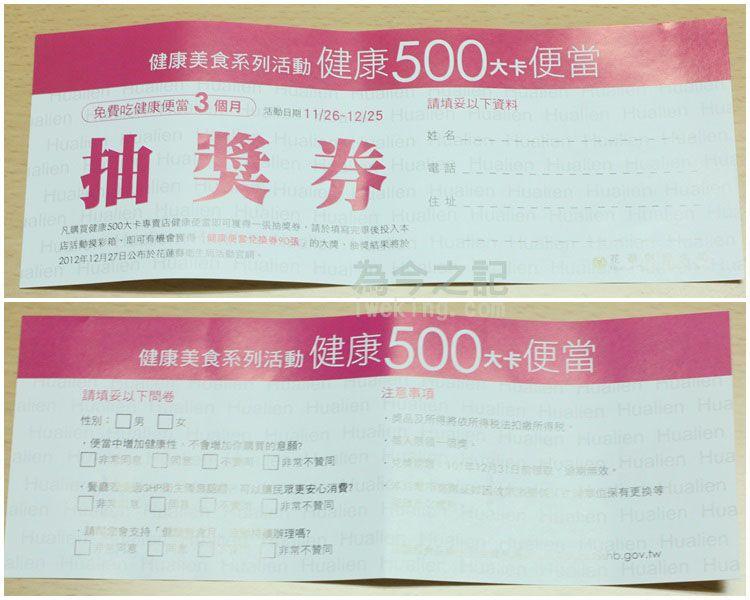 健康美食月PART 2活動:健康500大卡便當抽獎券