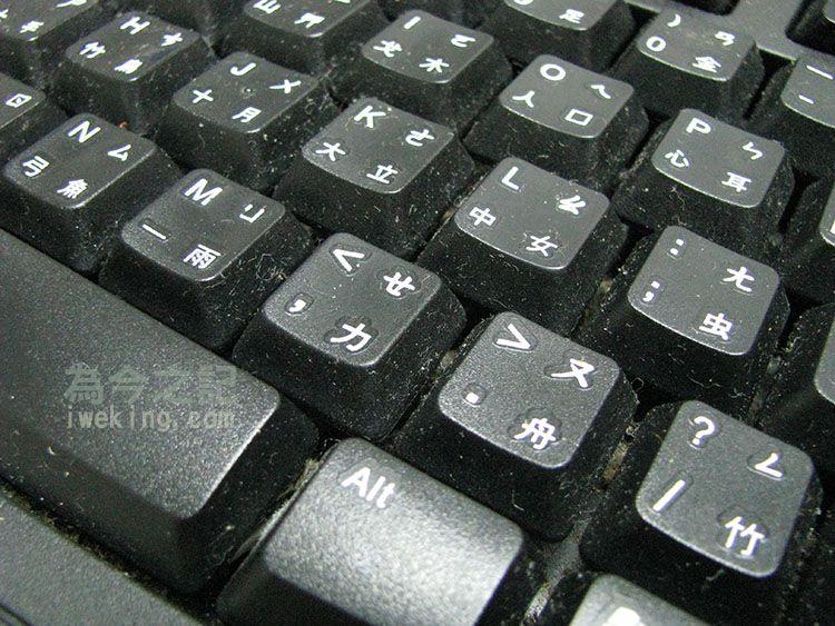 尚未清理的鍵盤,表面及按鍵四周佈滿灰塵