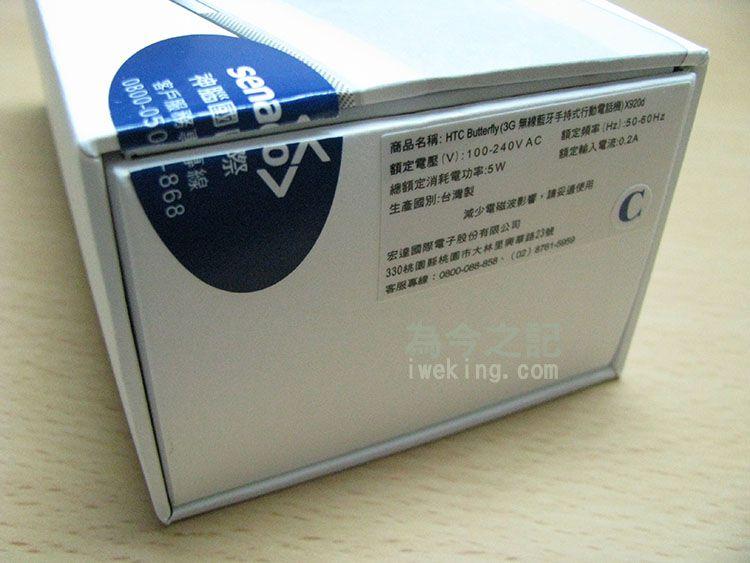 HTC Butterfly外盒側面神腦及製造地說明標籤