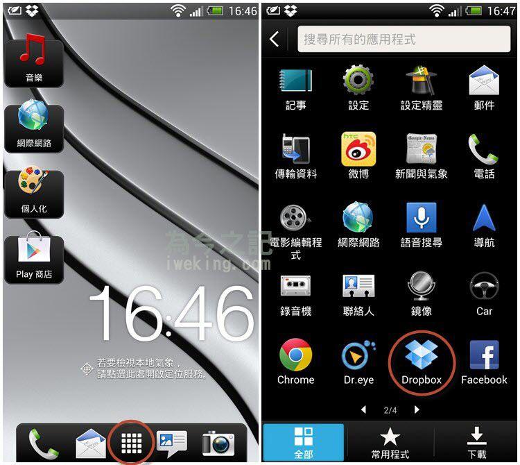 左圖:點選進入所有應用程式,右圖:翻找Dropbox圖示點選