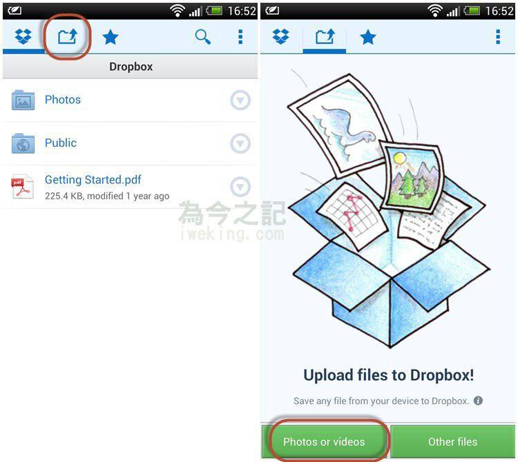 左圖:進入後點選upload上傳圖示,右圖:選擇Photos or videos