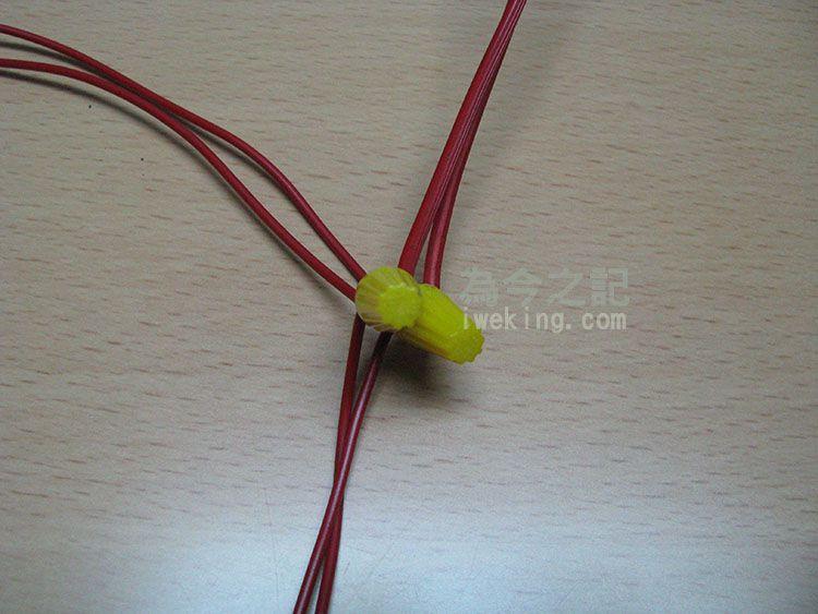 兩燈串連接合處