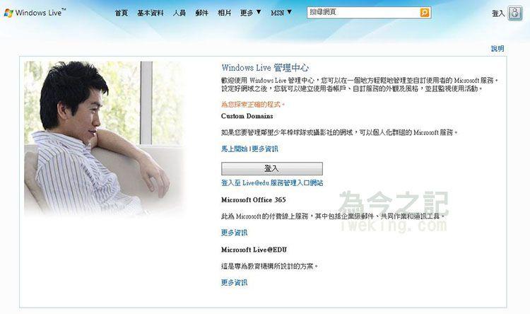 Windows Live管理中心首頁