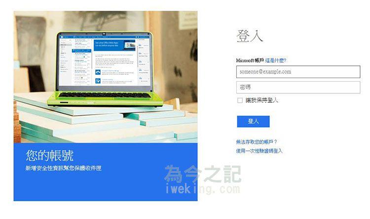 Microsoft帳戶登入頁面