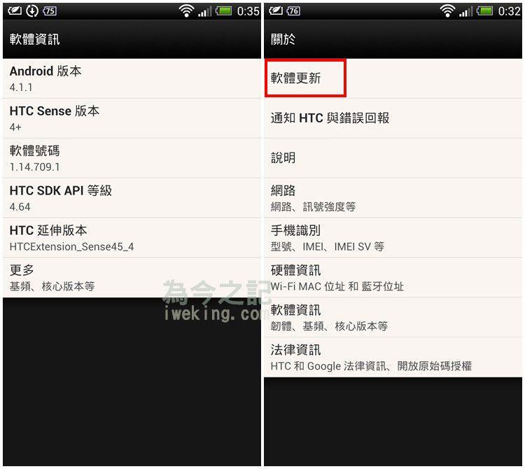 圖2左:軟體資訊頁面;圖2右:關於頁面
