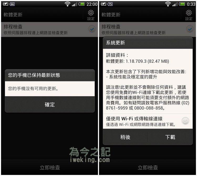 圖4左:沒有可用的更新;圖4右:系統更新下載