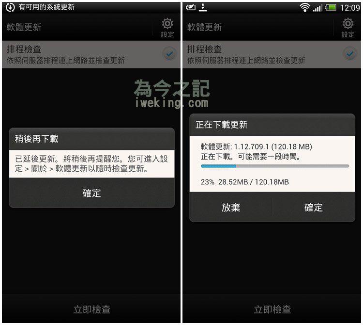 圖5左:稍後再下載;圖5右:正在下載更新