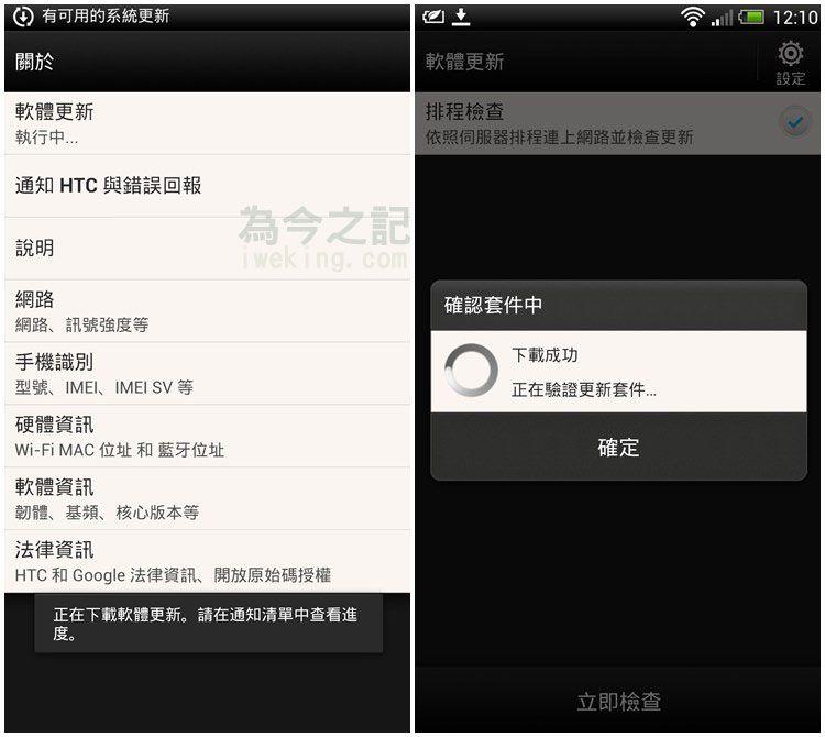 圖6左:正在下載軟體更新;圖6右:下載成功