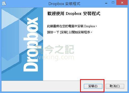 快點兩下開始安裝dorpbox應用程式