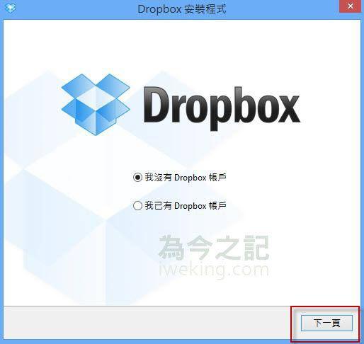 有無dropbox帳戶