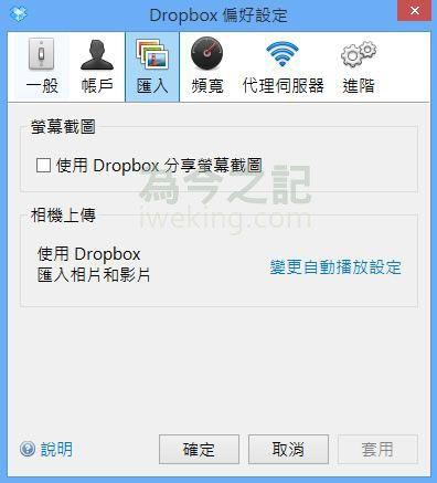 選「匯入」,從2.4.0版本後增加螢幕截圖自動上傳功能,若不需要可不勾選