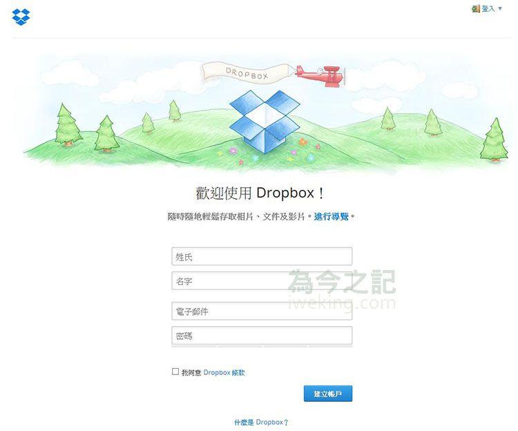 Dropbox註冊頁面