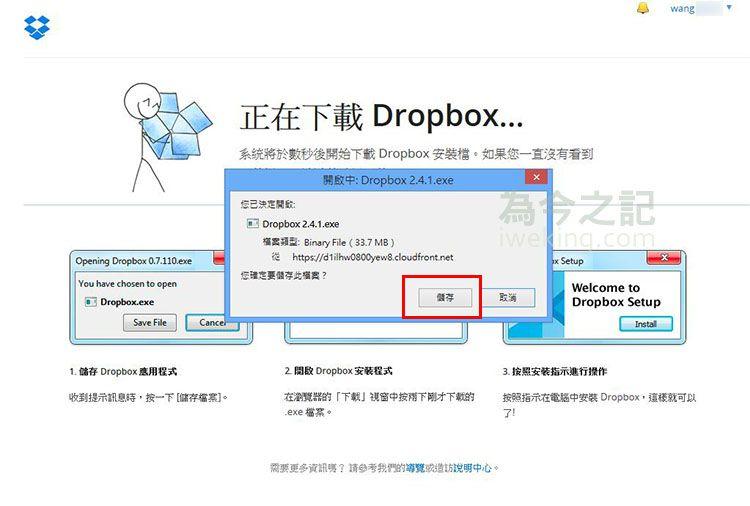 按儲存,下載dropbox應用程式