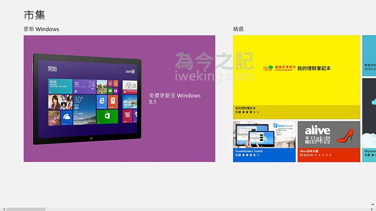 免費更新至Windows 8.1