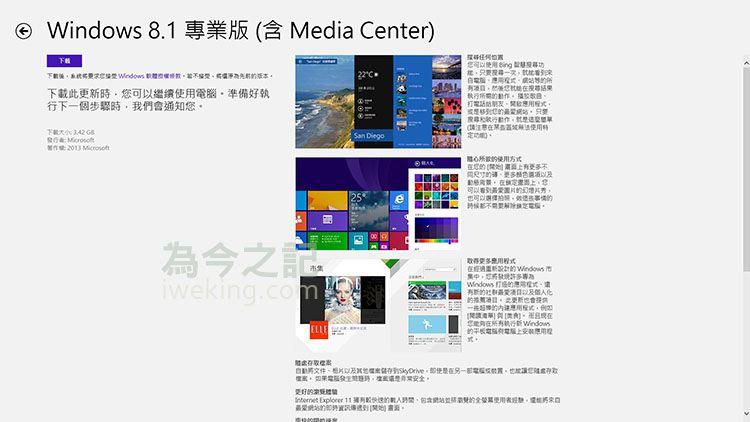 Windows 8.1專業版(含Media Center)