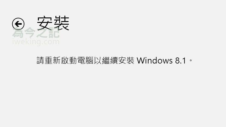 請重新啟動電腦以繼續安裝Windows 8.1