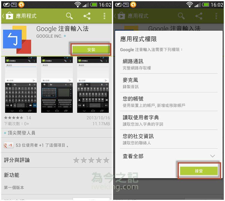 圖1左:安裝應用程式Google注音輸入法;圖1右:接受權限要求