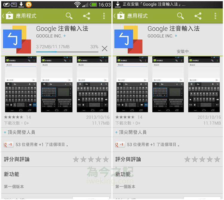 圖2左:下載應用程式中;圖2右:安裝應用程式