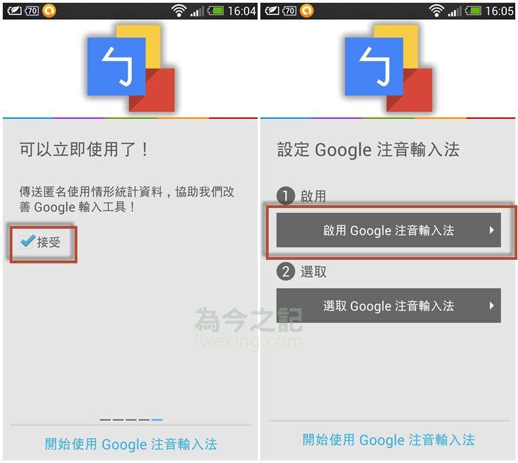 圖6左:勾選接受;圖6右:設定Google注音輸入法