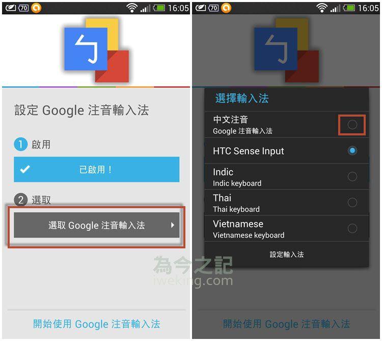 圖8左: 選取Google注音輸入法;圖8右:點選Google注音輸入法