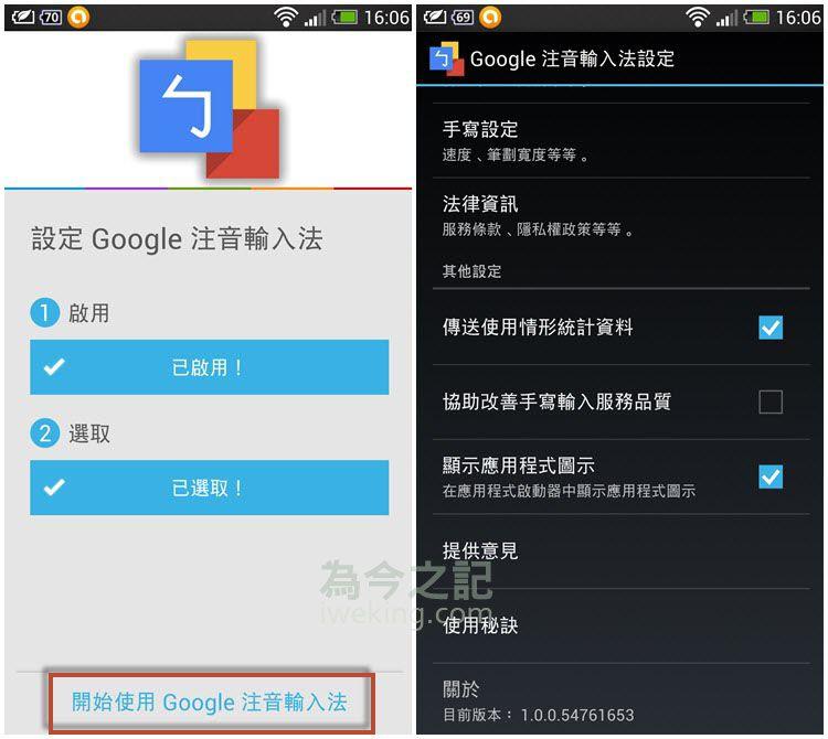 圖9左: 開始使用Google注音輸入法;圖9右: Google注音輸入法設定頁面