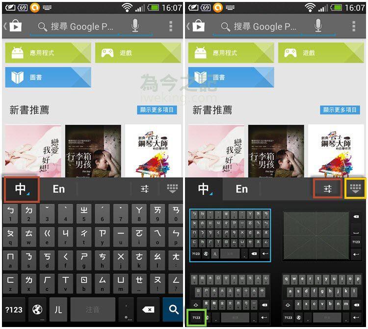 圖10左: Google注音輸入法外觀;圖10右: 選項功能說明