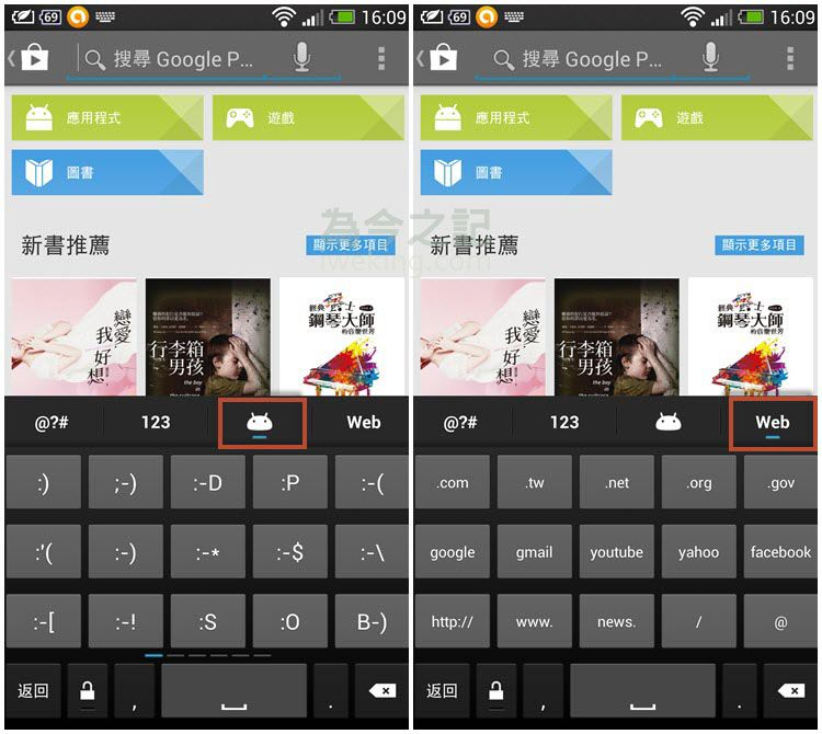 圖11左: Android機器人;圖11右: web