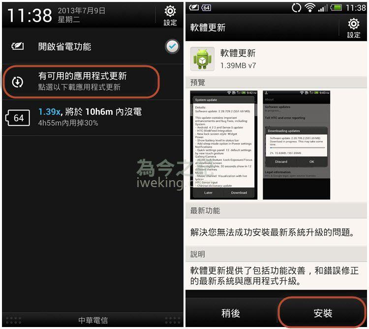 圖1左:有可用的應用程式更新;圖1右:軟體更新