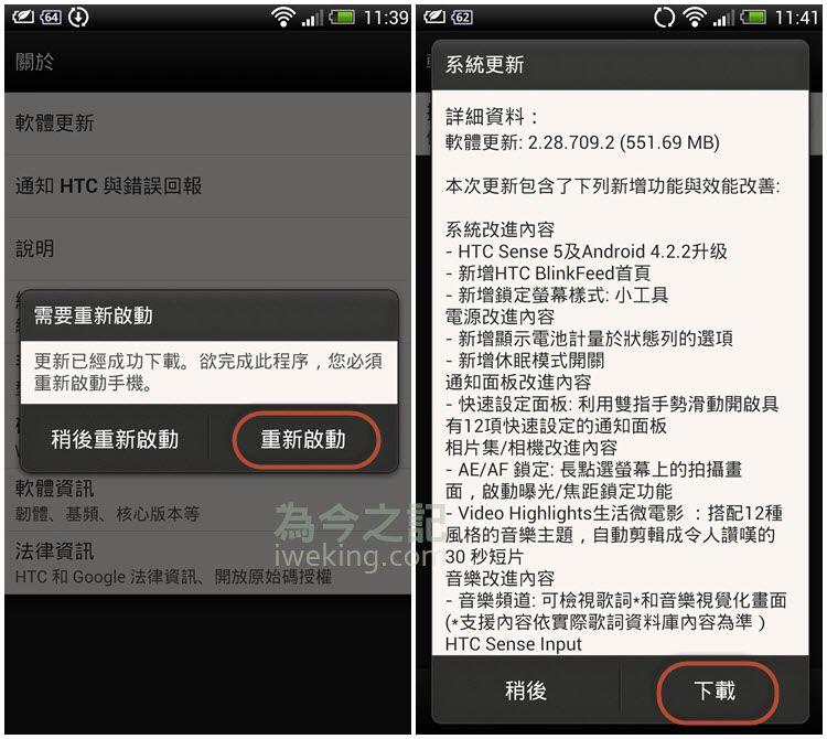 圖2左:小更新重新啟動;圖2右:升級更新