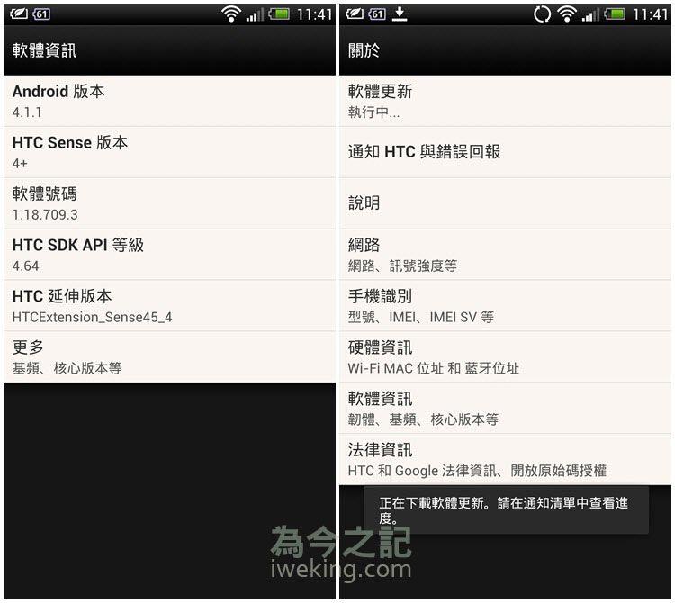 圖3左:升級前軟體資訊;圖3右:開始更新