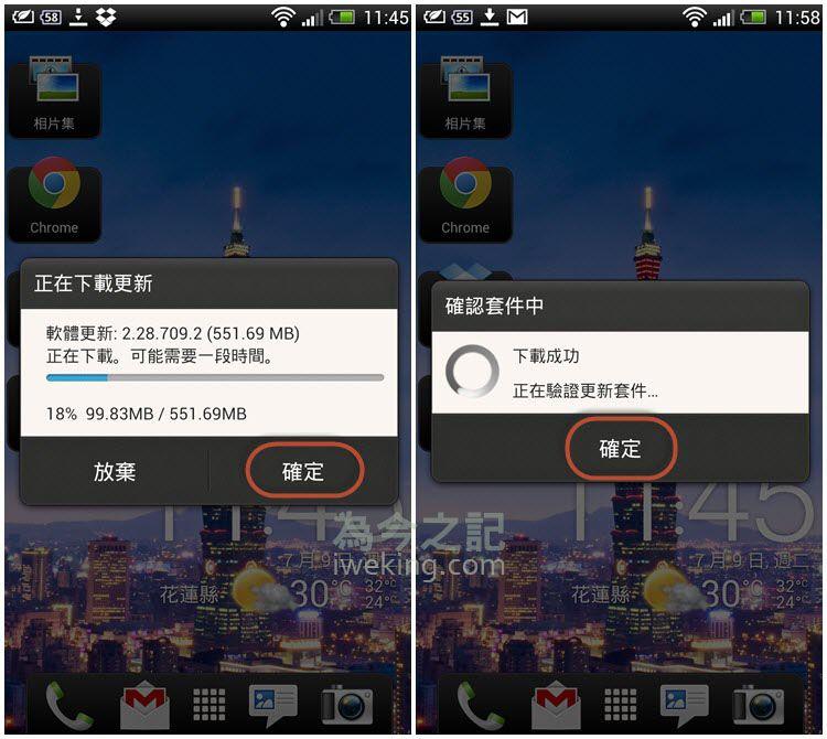 圖4左:正在下載更新;圖4右:確認套件中