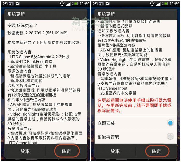 圖5左:系統更新確定與否;圖5右:立即安裝或稍後安裝