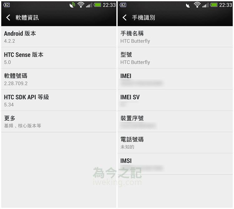 圖9左:升級後軟體資訊;圖9右:手機識別