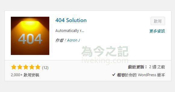▲圖3:404 Solution外掛